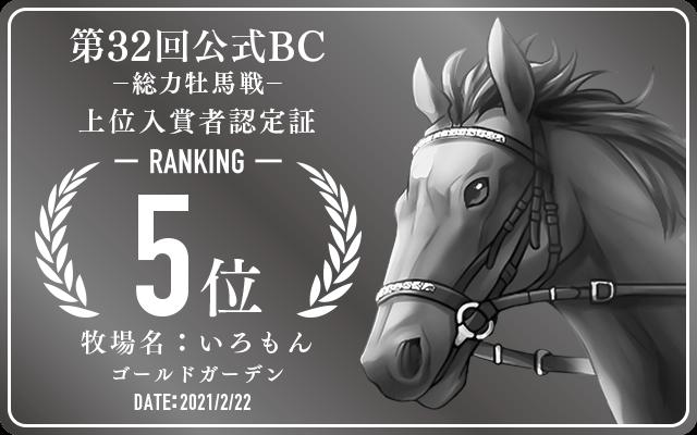 第32回公式BC 総力牡馬戦 5位入賞者認定証 牧場:いろもん 馬名:ゴールドガーデン 認定日:2021年2月22日