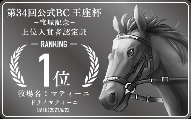 第34回公式BC 宝塚記念 1位入賞者認定証 牧場:マティーニ 馬名:ドライマティーニ 認定日:2021年4月23日