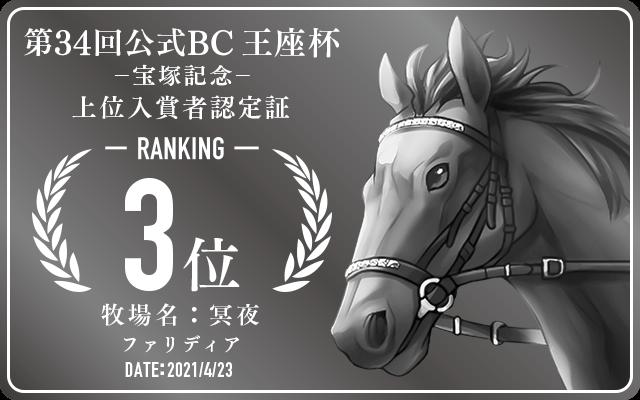 第34回公式BC 宝塚記念 3位入賞者認定証 牧場:冥夜 馬名:ファリディア 認定日:2021年4月23日