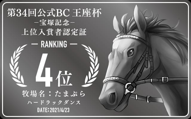 第34回公式BC 宝塚記念 4位入賞者認定証 牧場:たまぷら 馬名:ハードラックダンス 認定日:2021年4月23日