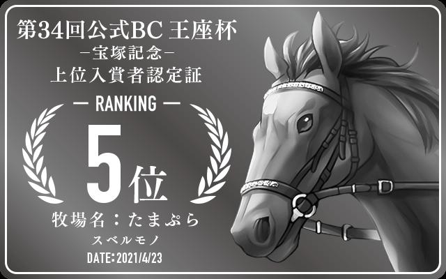 第34回公式BC 宝塚記念 5位入賞者認定証 牧場:たまぷら 馬名:スベルモノ 認定日:2021年4月23日