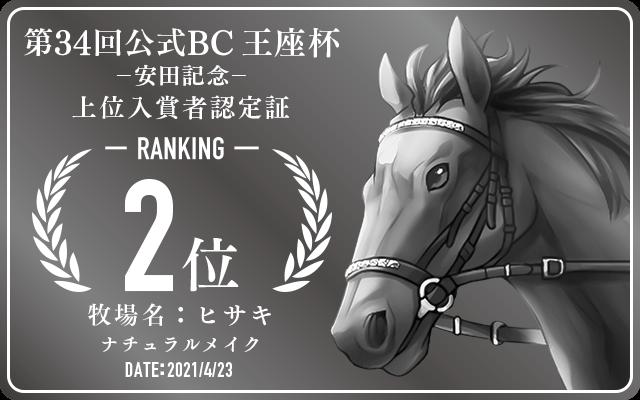 第34回公式BC 安田記念 2位入賞者認定証 牧場:ヒサキ 馬名:ナチュラルメイク 認定日:2021年4月23日
