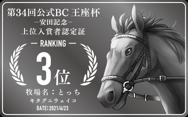 第34回公式BC 安田記念 3位入賞者認定証 牧場:とっち 馬名:キタグニウェイコ 認定日:2021年4月23日