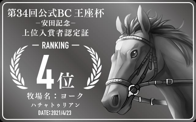 第34回公式BC 安田記念 4位入賞者認定証 牧場:ヨーク 馬名:ハチャトゥリアン 認定日:2021年4月23日