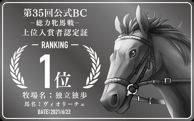 第35回公式BC 総力牝馬戦 1位入賞者認定証 牧場:独立独歩 馬名:ヴィオリーチェ 認定日:2021年6月22日
