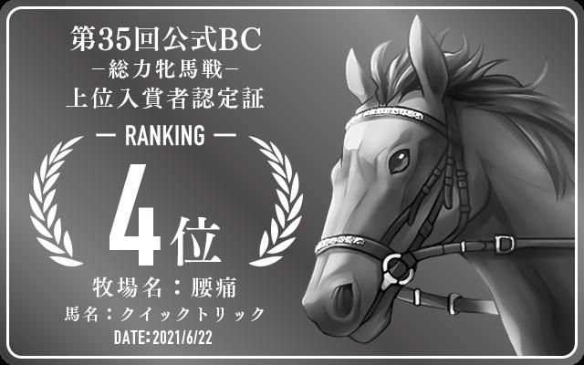 第35回公式BC 総力牝馬戦 4位入賞者認定証 牧場:腰痛 馬名:クイックトリック 認定日:2021年6月22日