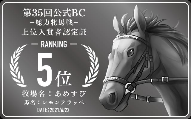第35回公式BC 総力牝馬戦 5位入賞者認定証 牧場:あめすぴ 馬名:レモンフラッペ 認定日:2021年6月22日