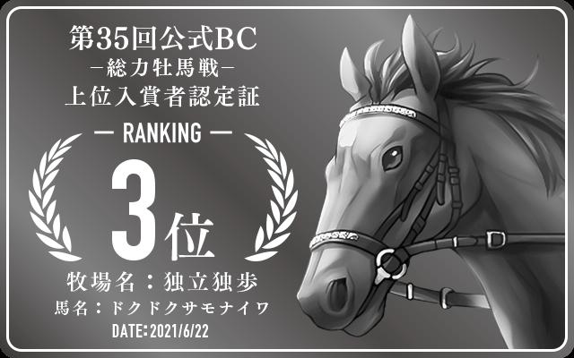 第35回公式BC 総力牡馬戦 3位入賞者認定証 牧場:独立独歩 馬名:ドクドクサモナイワ 認定日:2021年6月22日