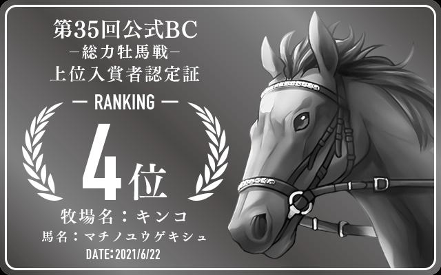 第35回公式BC 総力牡馬戦 4位入賞者認定証 牧場:キンコ 馬名:マチノユウゲキシュ 認定日:2021年6月22日