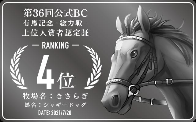 第36回公式BC 有馬記念-総力戦- 4位入賞者認定証 牧場:きさらぎ 馬名:シャギードッグ 認定日:2021年7月20日