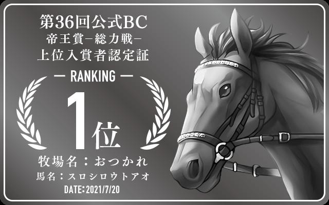 第36回公式BC 帝王賞-総力戦- 1位入賞者認定証 牧場:おつかれ 馬名:スロシロウトアオ 認定日:2021年7月20日