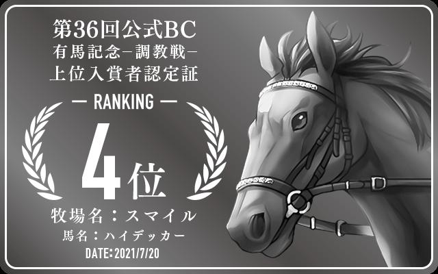 第36回公式BC 有馬記念-調教戦- 4位入賞者認定証 牧場:スマイル 馬名:ハイデッカー 認定日:2021年7月20日
