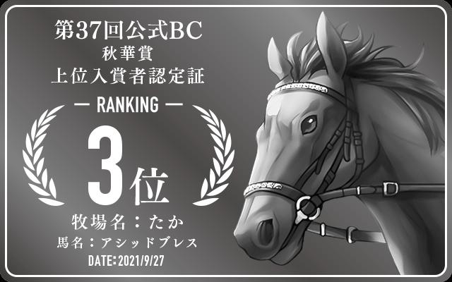 第37回公式BC 秋華賞 3位入賞者認定証 牧場:たか 馬名:アシッドブレス 認定日:2021年9月27日