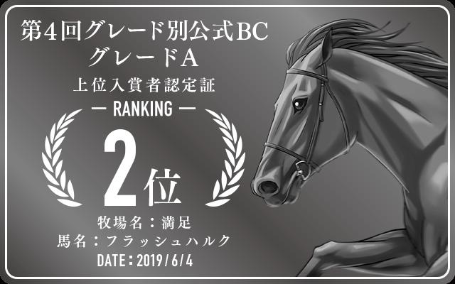 第4回グレード別公式BC グレードA 2位入賞者認定証 牧場:満足 馬名:フラッシュハルク 認定日:2019年6月4日