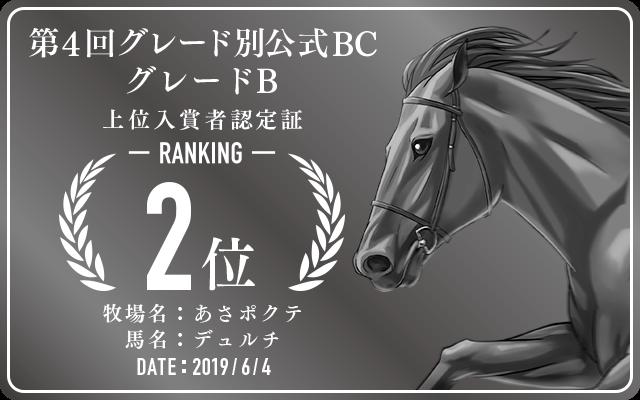 第4回グレード別公式BC グレードB 2位入賞者認定証 牧場:あさポクテ 馬名:デュルチ 認定日:2019年6月4日
