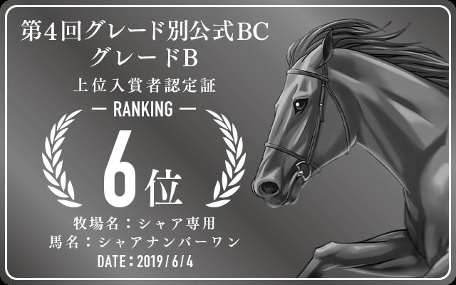第4回グレード別公式BC グレードB 6位入賞者認定証 牧場:シャア専用 馬名:シャアナンバーワン 認定日:2019年6月4日