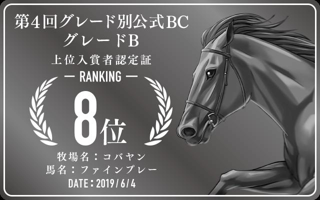 第4回グレード別公式BC グレードB 8位入賞者認定証 牧場:コバヤン 馬名:ファインプレー 認定日:2019年6月4日