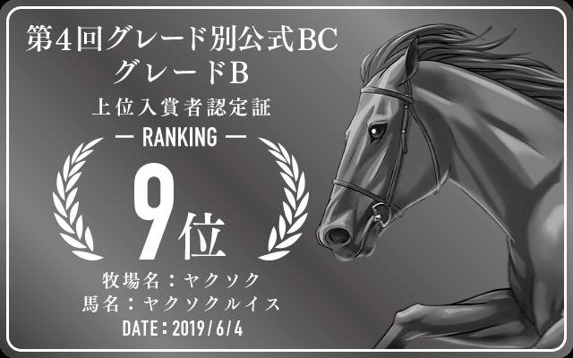 第4回グレード別公式BC グレードB 9位入賞者認定証 牧場:ヤクソク 馬名:ヤクソクルイス 認定日:2019年6月4日