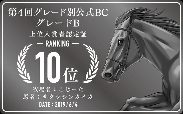 第4回グレード別公式BC グレードB 10位入賞者認定証 牧場:こじーた 馬名:サクラシンカイカ 認定日:2019年6月4日