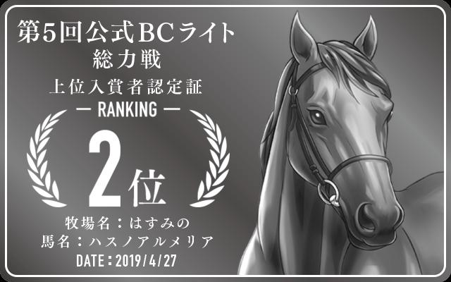 第5回公式BCライト 総力戦 2位入賞者認定証 牧場:はすみの 馬名:ハスノアルメリア 認定日:2019年4月27日