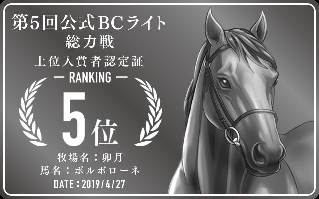 第5回公式BCライト 総力戦 5位入賞者認定証 牧場:卯月 馬名:ポルボローネ 認定日:2019年4月27日