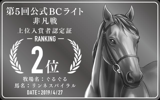 第5回公式BCライト 非凡戦 2位入賞者認定証 牧場:ぐるぐる 馬名:リンネスパイラル 認定日:2019年4月27日