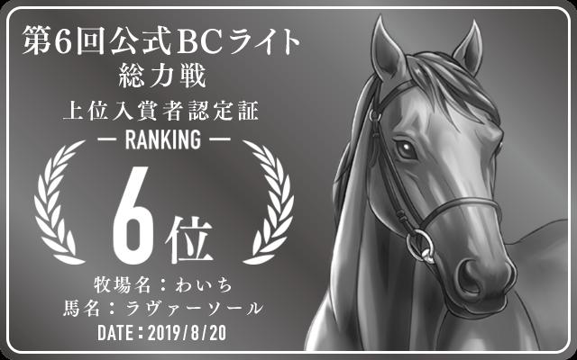 第6回公式BCライト 総力戦 6位入賞者認定証 牧場:わいち 馬名:ラヴァーソール 認定日:2019年8月20日