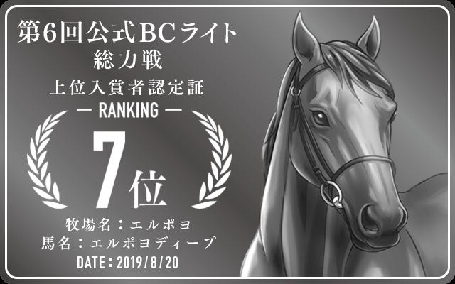 第6回公式BCライト 総力戦 7位入賞者認定証 牧場:エルポヨ 馬名:エルポヨディープ 認定日:2019年8月20日