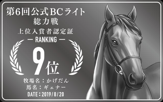 第6回公式BCライト 総力戦 9位入賞者認定証 牧場:かげだん 馬名:ギェナー 認定日:2019年8月20日