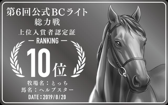 第6回公式BCライト 総力戦 10位入賞者認定証 牧場:とっち 馬名:ヘルプスター 認定日:2019年8月20日