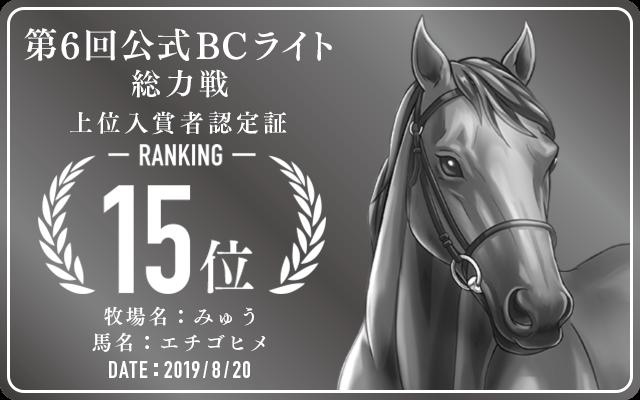 第6回公式BCライト 総力戦 15位入賞者認定証 牧場:みゅう 馬名:エチゴヒメ 認定日:2019年8月20日