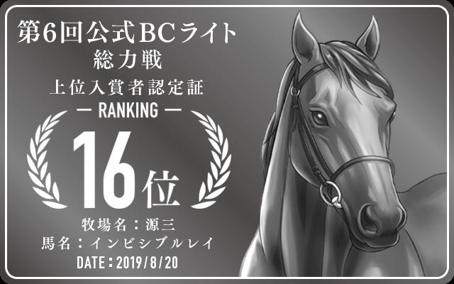 第6回公式BCライト 総力戦 16位入賞者認定証 牧場:源三 馬名:インビシブルレイ 認定日:2019年8月20日