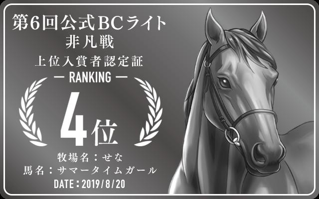 第6回公式BCライト 非凡戦 4位入賞者認定証 牧場:せな 馬名:サマータイムガール 認定日:2019年8月20日