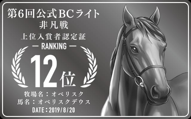 第6回公式BCライト 非凡戦 12位入賞者認定証 牧場:オベリスク 馬名:オベリスクデウス 認定日:2019年8月20日