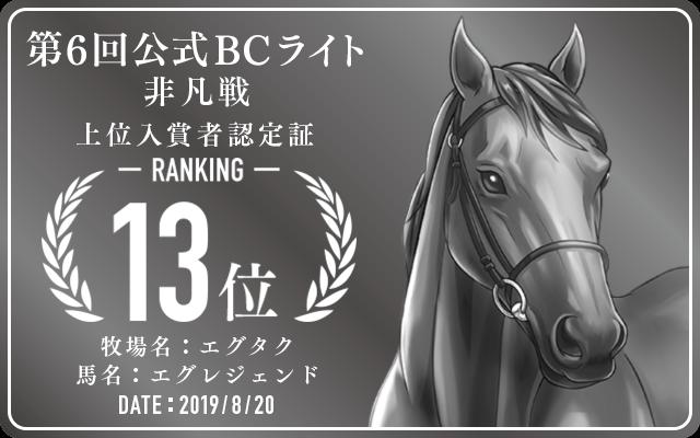 第6回公式BCライト 非凡戦 13位入賞者認定証 牧場:エグタク 馬名:エグレジェンド 認定日:2019年8月20日