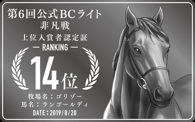 第6回公式BCライト 非凡戦 14位入賞者認定証 牧場:ゴリゾー 馬名:ランゴールディ 認定日:2019年8月20日