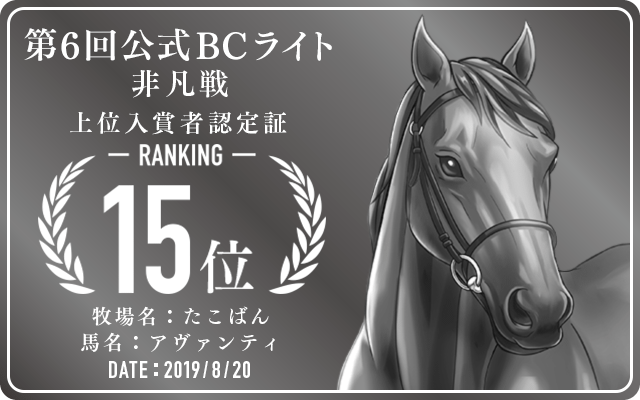 第6回公式BCライト 非凡戦 15位入賞者認定証 牧場:たこばん 馬名:アヴァンティ 認定日:2019年8月20日