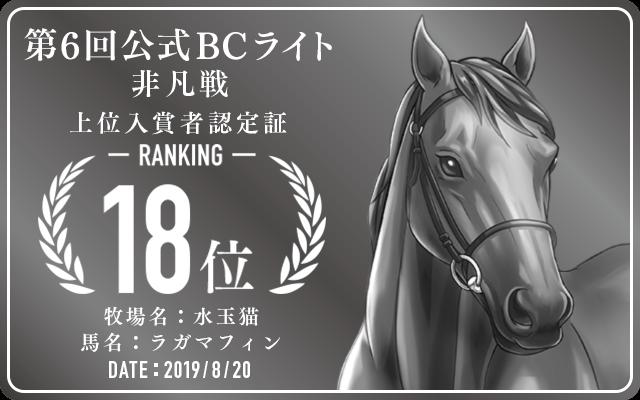 第6回公式BCライト 非凡戦 18位入賞者認定証 牧場:水玉猫 馬名:ラガマフィン 認定日:2019年8月20日