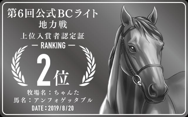 第6回公式BCライト 地力戦 2位入賞者認定証 牧場:ちゃんた 馬名:アンフォゲッタブル 認定日:2019年8月20日