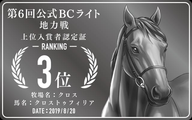 第6回公式BCライト 地力戦 3位入賞者認定証 牧場:クロス 馬名:クロストゥフィリア 認定日:2019年8月20日