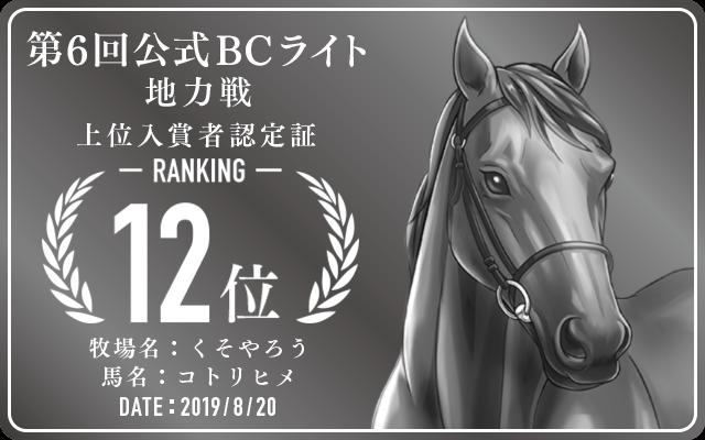 第6回公式BCライト 地力戦 12位入賞者認定証 牧場:くそやろう 馬名:コトリヒメ 認定日:2019年8月20日