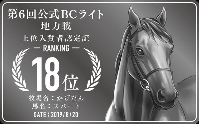 第6回公式BCライト 地力戦 18位入賞者認定証 牧場:かげだん 馬名:スパート 認定日:2019年8月20日