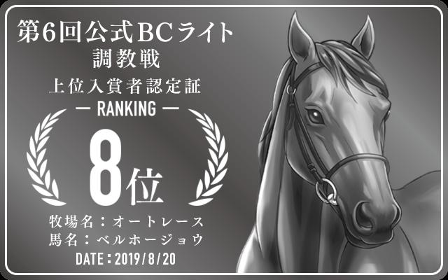 第6回公式BCライト 調教戦 8位入賞者認定証 牧場:オートレース 馬名:ベルホージョウ 認定日:2019年8月20日