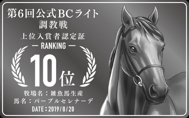 第6回公式BCライト 調教戦 10位入賞者認定証 牧場:雑魚馬生産 馬名:パープルセレナーデ 認定日:2019年8月20日
