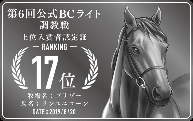 第6回公式BCライト 調教戦 17位入賞者認定証 牧場:ゴリゾー 馬名:ランユニコーン 認定日:2019年8月20日