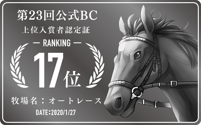第23回公式BC 新春2020 17位入賞者認定証 牧場:オートレース 認定日:2020年1月27日
