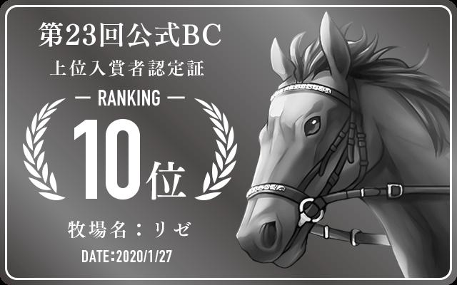 第23回公式BC 新春2020 10位入賞者認定証 牧場:リゼ 認定日:2020年1月27日