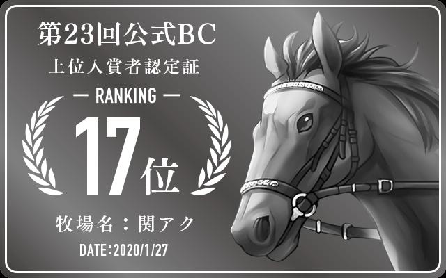 第23回公式BC 新春2020 17位入賞者認定証 牧場:関アク 認定日:2020年1月27日