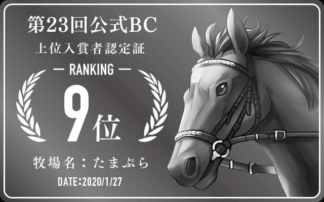 第23回公式BC 新春2020 9位入賞者認定証 牧場:たまぷら 認定日:2020年1月27日