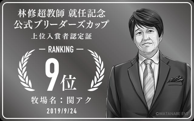 林修超教師 就任記念公式BC 9位入賞者認定証 牧場:関アク 認定日:2019年9月24日